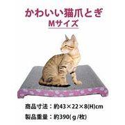 【在庫処分品・訳あり品】猫用 爪とぎ Mサイズ リバーシブル