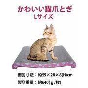 【在庫処分品・訳あり品】猫用 爪とぎ Lサイズ リバーシブル
