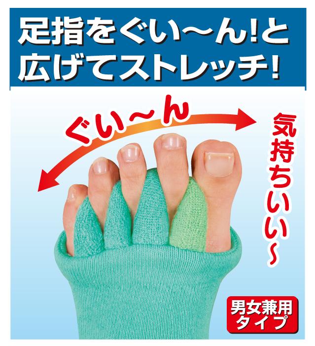 ふわふわ 足指 カバー 3色組 足指ストレッチ 外反母趾