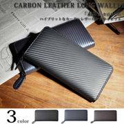 本革 カーボンレザー 長財布 財布 メンズ レディース 大容量 薄い ラウンドファスナー お札入れ