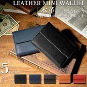 本革 三つ折り ミニ 財布 メンズ レディース 大容量 人気 薄い レザー たっぷり収納 お札入れ
