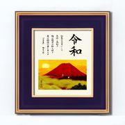 吉岡浩太郎色紙額(黒金)「令和赤富士」