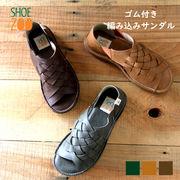 【SHOEZOO】ゴム付き編み込みサンダル  64926