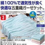 日本製 今治産5重織ガーゼケット3色組 ブルー・ピンク・ベージュ シングル