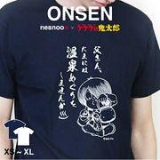 和柄 ユニセックス 鬼太郎コラボTシャツ 温泉巡りシリーズ「父さん、たまには・・・」