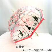 【雨傘】【長傘】【ビニール傘】バードケージ型白雪姫柄手開きビニール傘