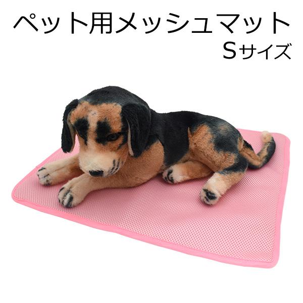 ペット マット 春 夏 メッシュ 犬 ベッド 猫 アイテム 用品 快適 おしゃれ かわいい シンプル 通気性 昼寝