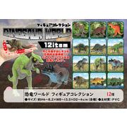 恐竜ワールドフィギュアコレクション