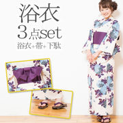 【2019春夏新作】浴衣3点セット/浴衣+帯+下駄 白紫