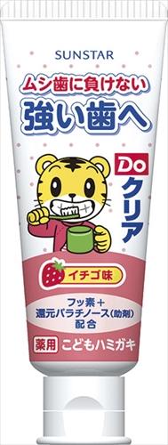 DOクリア こどもハミガキ [イチゴ味] 70g 【 サンスター 】 【 歯磨き 】