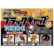 ブラックキャップ 【 アース製薬 】 【 殺虫剤・ゴキブリ 】