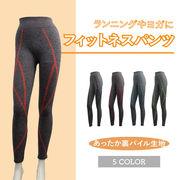 【冬レギンス】 裏パイル レギンス 蛍光ライン フィットネス パンツ 10本セット(5色)