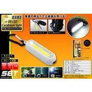 「防災グッズ」COB型LEDカラビナライト
