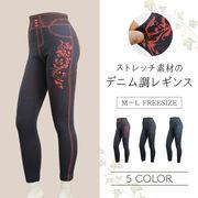 【秋レギンス】 レギンス デニム風 ステッチプリント柄 レギンス フリーサイズ10本セット(5色)