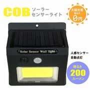 COBソーラーセンサーライト 電池代不要 生活防水 明るさ200ルーメン