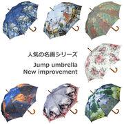 [セール対象外]<AMANO>【ジャンプ傘】New 名画シリーズ・ジャンプ傘7種