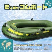 1-2人乗りビニールボート 対象年齢15歳以上 ポンプ・オール付き(グリーン)