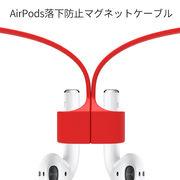 AirPods エアーポッズ シリコン アクセサリー マグネットストラップ 紛失防止 磁石 ネックストラップ