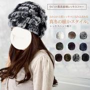 真冬も暖か♪ふわふわレッキスファーニット帽子(b-1310)
