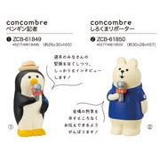 concombre ペンギン記者/しろくまリポーター
