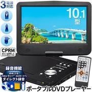 10.1インチ液晶ポータブルDVDプレーヤー/CD音楽をSD・USBダイレクト録音/車載バッグ付/10インチDVD RJ2