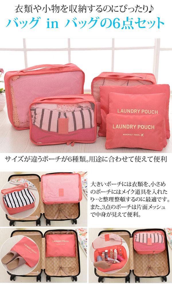 トラベルポーチ 6点セット バッグインバッグ トラベル 6点セット スーツケース 衣類 海外旅行 便利グッズ