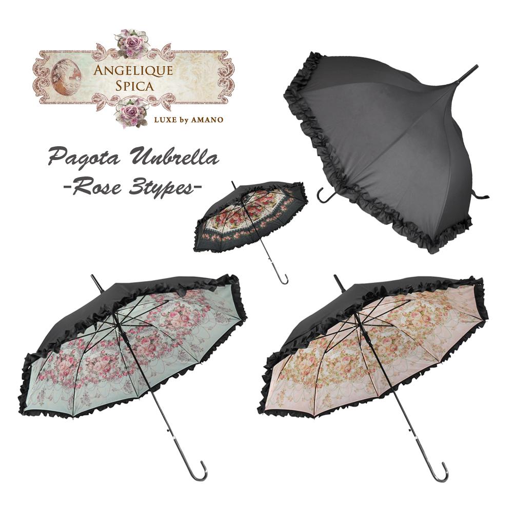 [セール対象外]<AMANO>【ANGELIQUE SPICA】晴雨兼用ジャンプパゴダ傘・ローズ3種