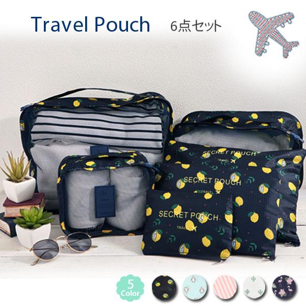 トラベルポーチ セット おしゃれ 6点セット 衣類 旅行 便利グッズ 収納 ポーチ バッグインバッグ トラベル