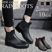 大人のサイドゴアショートレインブーツ 長靴 ショートブーツ レディース メンズ 雨 雨具防水 サイドゴアブ