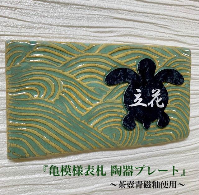 【陶芸作家コラボ作品】亀模様表札 陶器プレート (茶壺青磁釉使用) オーダーメイド