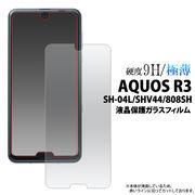 液晶をガラスが守る AQUOS R3 SH-04L/SHV44/808SH用液晶保護ガラスフィルム