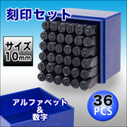 【売り切れごめん】36P刻印セット 10mm