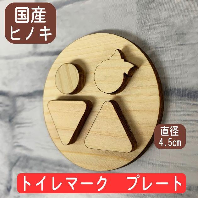 トイレサインプレート 国産ヒノキ 木製凸丸型トイレプレート(直径4.5cm)toilet-sign-12