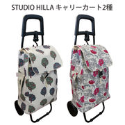 [セール対象外]<AMANO>【キャリーカート】STUDIO HILLA カートセット・2種