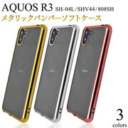 スマホケース AQUOS R3 SH-04L/SHV44/808SH用メタリックバンパーソフトクリアケース