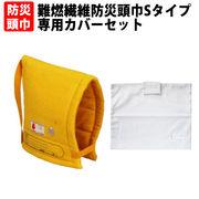 防災頭巾 カバー付きセット 幼児向け(3〜7才)Sタイプ 小学生低学年以下用(約30×25cm)