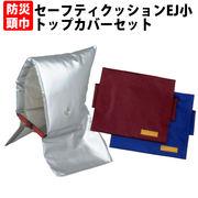 小学生低学年以下用 アルミ防災ずきんEJ小+トップカバー(背もたれ式) 日本防炎協会認定品