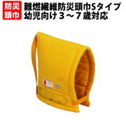 防災頭巾 幼児向け(3〜7才) Sタイプ 小学生低学年以下用(約30×25cm)