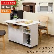 バタフライカウンターテーブル 90幅 WAL/WH