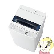 JW-C55D-W ハイアール 全自動洗濯機 5.5kg 節水 しわケア脱水 ホワイト 新生活 一人暮らし