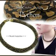 【日本製・完成品】縁起物蛇柄!爬虫類好きな方にも♪パイソン柄クロッシェネックレス・チョーカー