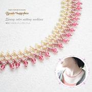 【日本製・完成品】ハンドメイドアクセサリー・春色カラーのビーズ編み・ネッティングネックレス