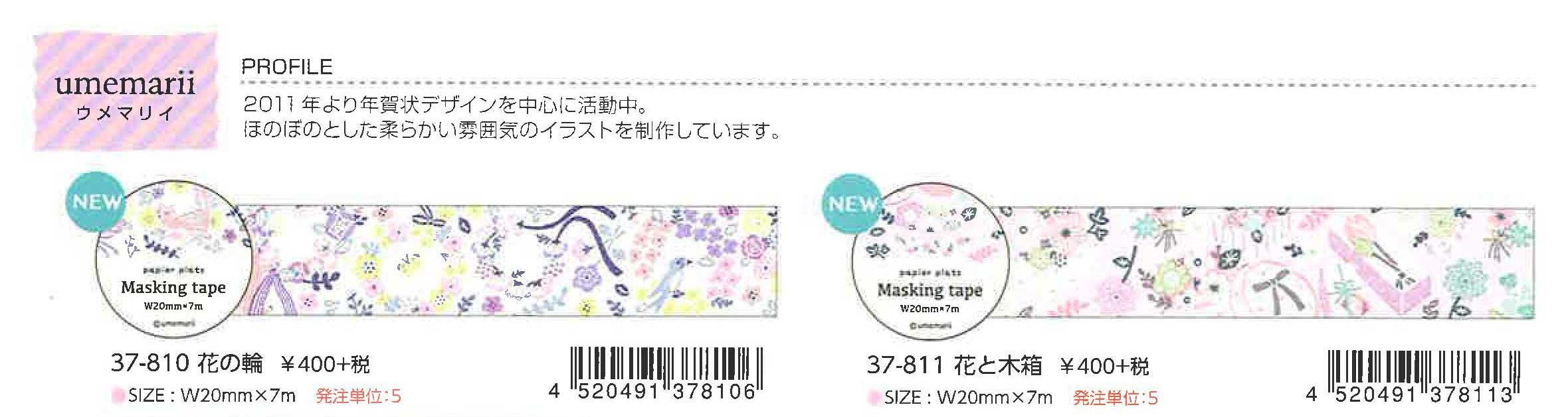 パピアプラッツ【Papier Platz】Dマスキングテープ umemarii(ウメマリイ)2種 2019_7_26発売