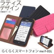 スマホケース 手帳型 らくらくスマートフォン me F-01L 手帳型ケース 携帯ケース スマホカバー おすすめ
