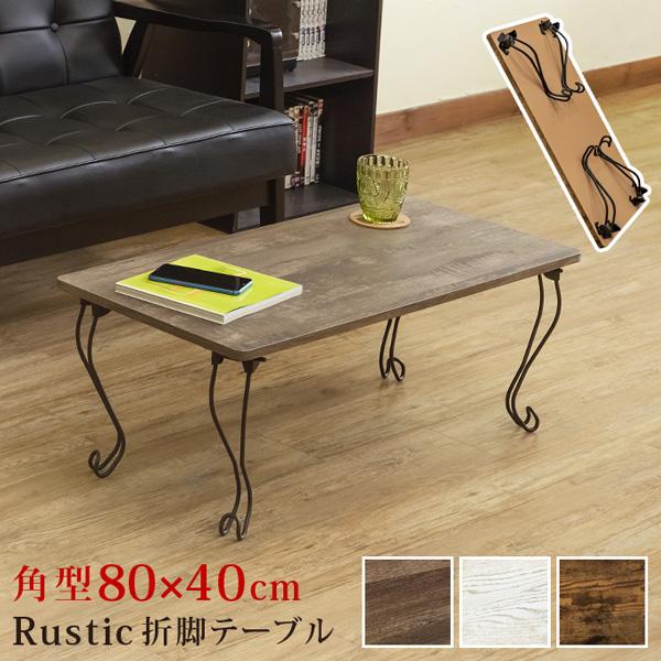 Rustic 折れ脚テーブル 角型 ABR/AWH/VBR