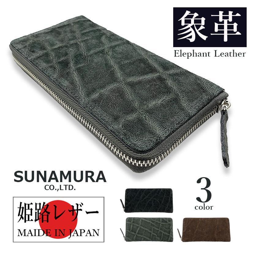 【全3色】SUNAMURA 砂村 日本製 高級エレファントレザー ラウンドファスナー長財布