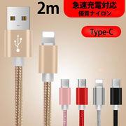 【一部即納】usb-c type-c ケーブル 急速充電 データ転送 USB コード スマホ 激安2m