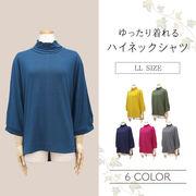 【2019新作 秋】レディース シャツ ゆったり着れる ラグランスリーブ 5段メロー ハイネック シャツ