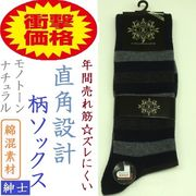 【衝撃価格☆年間売れ筋】紳士 綿混 かかと直角設計 柄ソックス