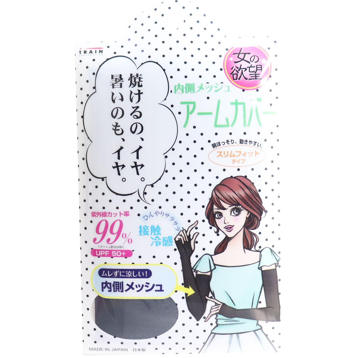 [シーズン終売]女の欲望 COOL&UV 内側メッシュアームカバー スリムフィットタイプ ブラック フリーサイズ